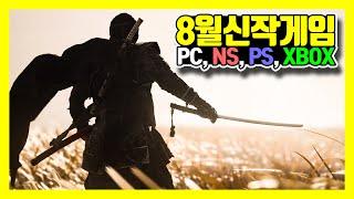 미리보는 8월 신작 게임 PC, PS, XBOX, NS…
