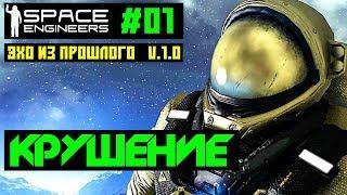 space Engineers #01 - Эхо из прошлого. Крушение. Прохождение на русском языке