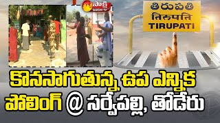 Tirupati By Elections Latest Update: By Polling Continues Peacefully @Sarvepalli @Toderu