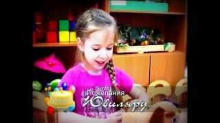 Детский сад отмечает Юбилей 30 лет (фильм)