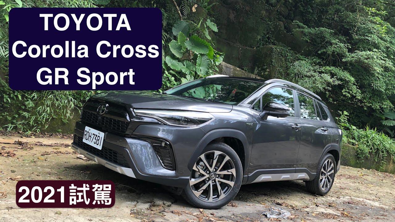 TOYOTA Corolla Cross GR Sport 2021試駕:運動化調整