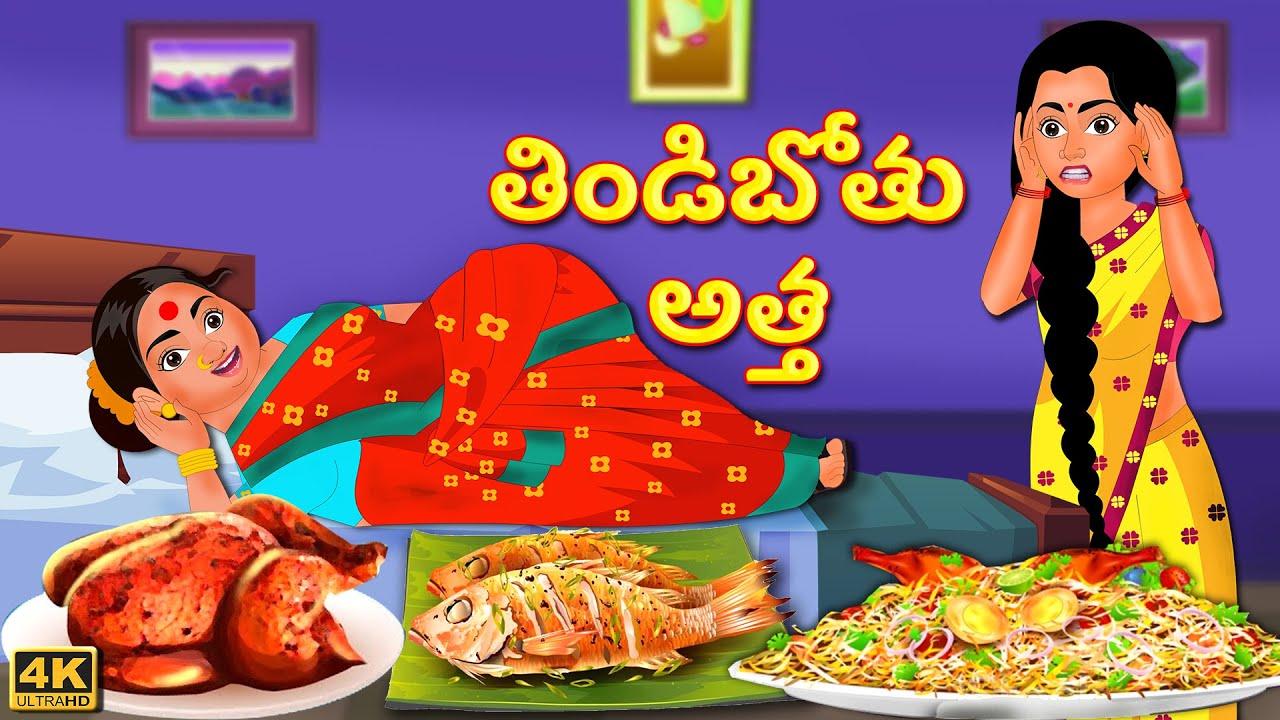 తిండిబోతు అత్త   Telugu Stories   Telugu Kathalu   Atha Kodalu Kathalu   Foodie Mother in law