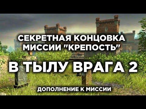 """В Тылу Врага 2 — Секретная концовка миссии """"КРЕПОСТЬ"""""""