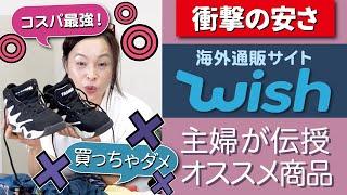 "Cheap online shopping ""wish"" What you should buy / What is useless review! screenshot 2"