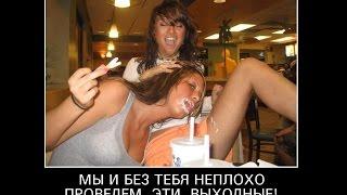 Демотиваторы про девушек, смешные и пошлые! Demotivators about girls.