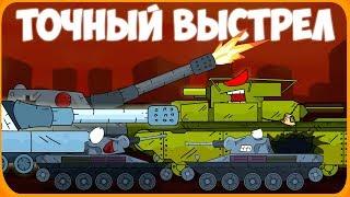 Точный выстрел Мультики про танки