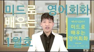 미드로 배우는 영어회화 1월호 출간안내 - 메이슨잉글리시