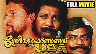 Malayalam Full movie Gloria Fernandez from USA || Full Length Movie [HD]