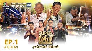 SUPER 60   EP01  3  61 Full HD