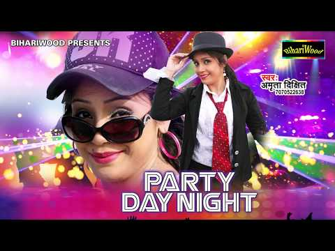2018 Superhit New Year Party Song - Amrita Dixit - PARTY DAY NIGHT KAREGYE - Happy New Year Hit Song