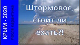 Крым 2020. Пляж и развлечения, Штормовое не готово к сезону!?