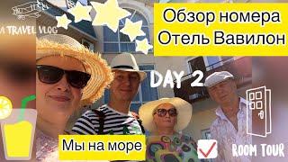 VLOG Азовское море Румтур обзор номера отель Вавилон Ейск 2020 Отдых