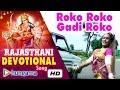 Roko Roko Gadi Roko ★ Om Banna Ra Naya Parcha  ★ Rajasthani Songs 2016 Latest video