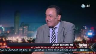 """بالفيديو..هجوم كاسح.. الشوبكى:""""البرلمان بيماطل فى تنفيذ حكم قضائى من أعلى محكمة مصر"""""""