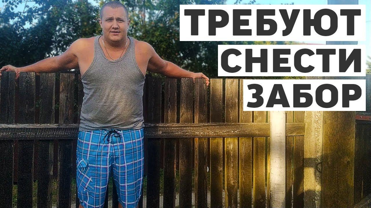 Соседка требует перенести забор, спустя 7 лет
