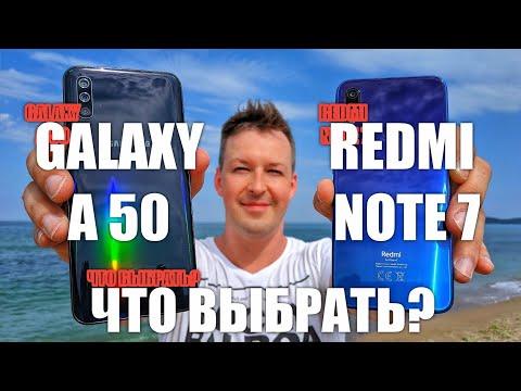 БИТВА ЛУЧШИХ: REDMI NOTE 7 VS GALAXY A50. ЧЕСТНО