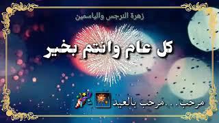 اهلا اهلا بالعيد حالات واتس اب عن العيد Youtube