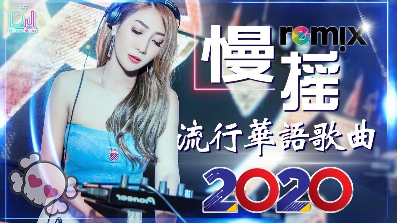 Chinese Dj Remix 2020「2020最火歌曲DJ」慢搖【大田後生仔〤你的答案〤火红的萨日朗〤野狼disco〤嚣张〤贏在江湖】2020全中文舞曲串烧 - 2020 年最劲爆的DJ歌曲
