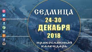 Мультимедийный православный календарь на 24 - 30 декабря 2018 года
