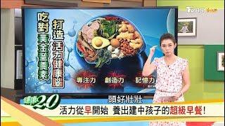 「超級早餐」吃對黃金營養素,打造活力健康腦!健康2.0 (完整版)