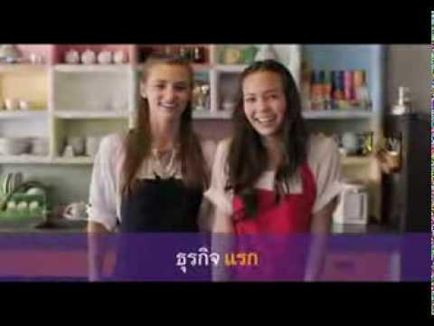 ครั้งแรกเกิดขึ้นทุกวัน FIRST IS ENDLESS | ธนาคารไทยพาณิชย์