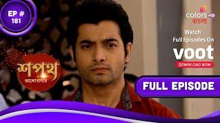 Shapath Bhalobashar  শপথ ভালোবাসার  Episode 181  08 September 2021
