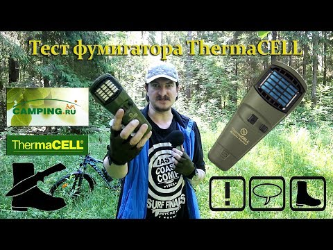 Тест фумигатора ThermaCELL от Camping.ru
