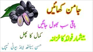 Jamun | Jamun Ke Fayde in Urdu-Hindi | Health Benefits | Jamun Ke Pattay Ke Fawaid
