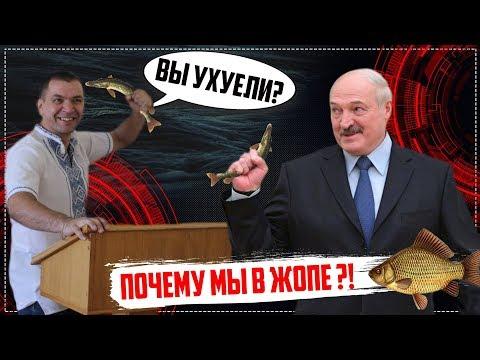 Лукашенко ЧИНОВНИКИ УХУ