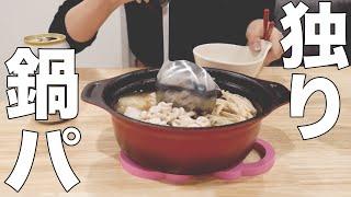 【仕事帰り】独身オタクのOLがひとり高級鍋を作る夜