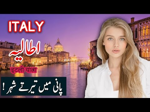 Travel To italy | History Documentary In Urdu And Hindi | Spider Tv | اٹلی کی سیر