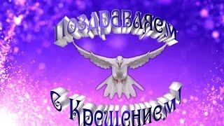 С Крещением Господним! Поздравление с крещением Красивое видео поздравление с крещением(19 января – праздник крещение Господне! Светлый и радостный праздник! Христа, креститель Иоанн, Крестил..., 2017-01-16T18:25:25.000Z)