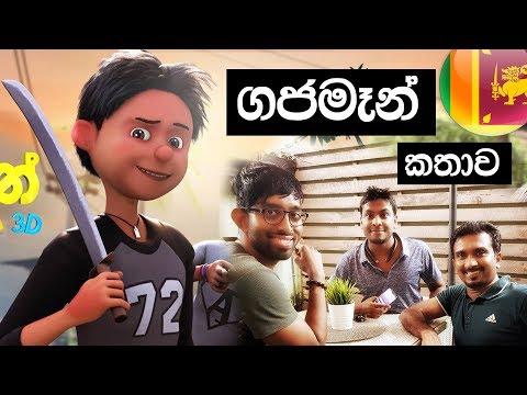 Sinhala Geek Talks Ep 03 - Story of Gajaman (ගජමෑන් ) 3D Movie