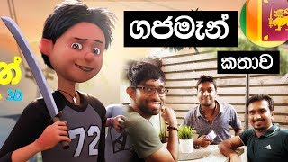 Sinhala Geek Talks Ep 03 - Story of Gajaman (ගජමෑන් ) 3D Movie