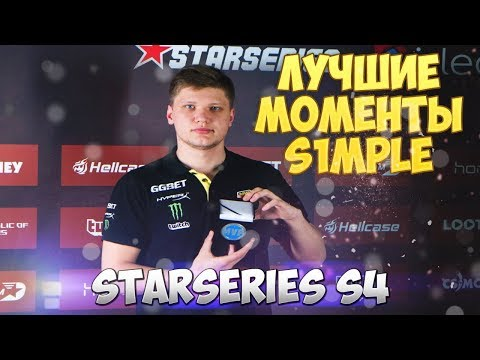 ЛУЧШИЕ МОМЕНТЫ S1MPLE НА STARSERIES S4