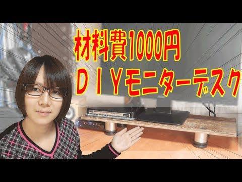 【DIY】1,000円以下でモニターデスク自作 PCデスク改造計画1