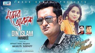 Moner Akash By Din Islam & Farabee | HD Lyrical Video | Bangla New Song 2017