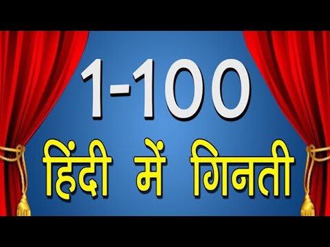 1 से 100 हिंदी में गिनती | Easy Counting In Hindi For Kids - Learning 123 Numbers | Catrack Kids