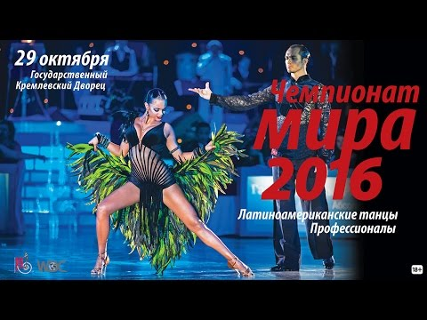 WDC World Championship Professional Latin in Kremlin