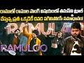 Ramulo Ramula song update | Ala vaikunta puram lo Ramulo Ramula Dj | Ala vaikunta Puram Lo