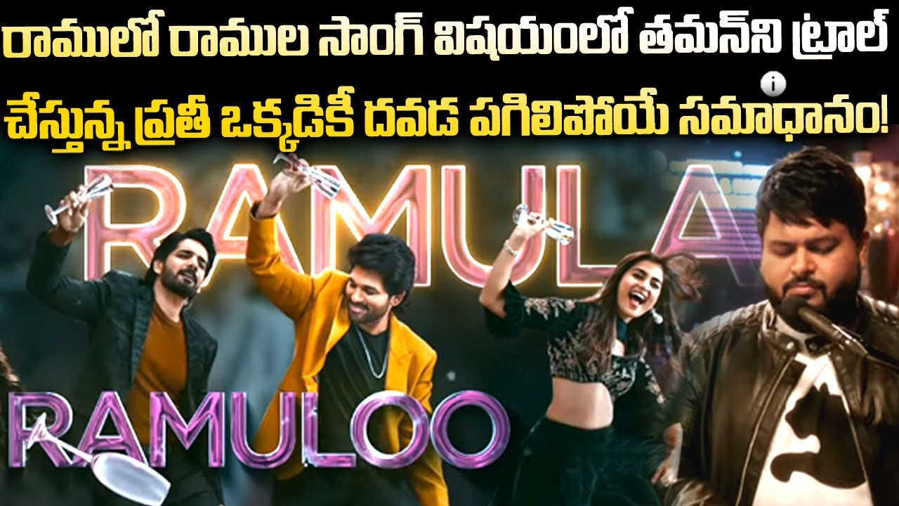Ramulo Ramula Song Update Ala Vaikunta Puram Lo Ramulo Ramula Dj Ala Vaikunta Puram Lo Youtube