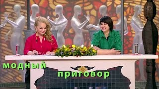 Модный приговор 20.04.2016 Дело о бабушке-пацанке /Modnyy Prigovor 20.04/