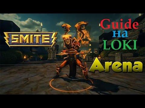 видео: smite guide loki arena #1 (Смайт,гайд на локи)