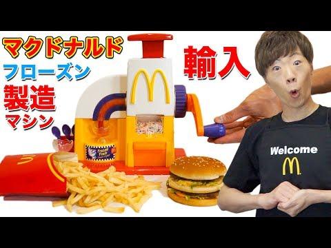 【マクドナルド】日本未発売のフローズンマシンの輸入に成功しました。