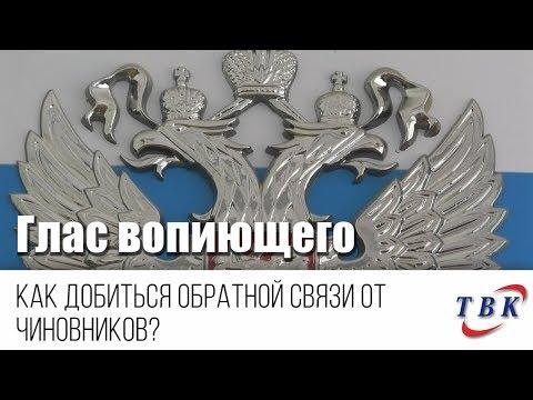 Как добиться обратной связи от курчатовских чиновников?