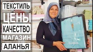 турция: Что все покупают в Турции? Магазин текстиля. Качество и цены. Махмутлар, Аланья