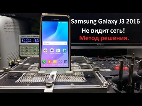 Samsung Galaxy J3 2016 SM J320F не видит сеть, способ решения.