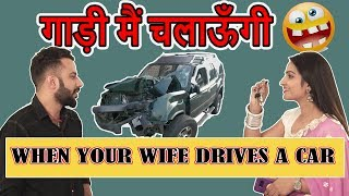 गाड़ी मैं चलाऊँगी | When Your Wife Drives A Car | Funny Fight Between Husband And Wife | Maha Mazza