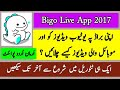 How To Play YouTube Videos in Bigo Live | YouTube Videos Kaise Play Karte Hein Bigo Live Broad Pe