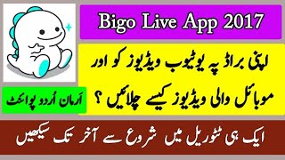 how to play youtube videos in bigo live youtube videos kaise play karte hein bigo live broad pe